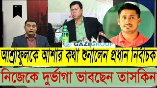 Bangla Sports News | 12th August 2018 Channel 24 | Cricket News Today | BD News Time | Sports World