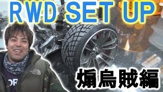 2駆セッティング公開 CER 煽烏賊偏 Announcement of the setup of the RWD r/c drift