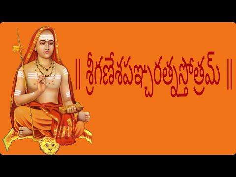 శ్రీగణేశపఞ్చరత్నస్తోత్రమ్ (Ganesh Panchratnam-Telugu Lyrics)