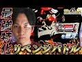 【仮面ライダーBLACK】再戦!最強のヒリつき魅せます。【よしきの成り上がり人生録#8…