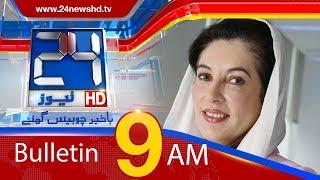 News Headlines   9:00 AM   21 June 2018   24 News HD