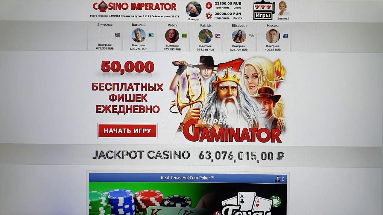 Х100 в супер бонусе с первого депозита по МАКС ставке! (Игровые автоматы в онлайн казино Император)
