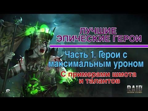 Raid Shadow Legends. Лучшие эпические герои. Часть 1. Герои с максимальным уроном.