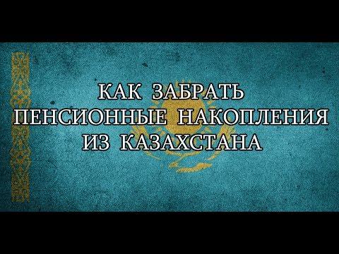 Как забрать пенсионные накопления из Казахстана