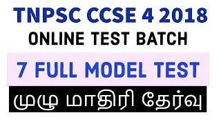 TEST BATCH - TNPSC CCSE 4 VAO Group 4 -way2tnpsc