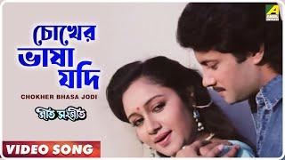 Chokher bhasa jodi | geet sangeet | bengali movie song | anuradha paudwal