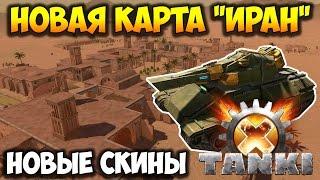 Tanki X | НОВАЯ КАРТА