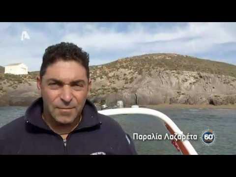 60' ΕΛΛΑΔΑ - Ψαρά AlphaTV