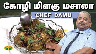 Chef Damu's Pepper Chicken Masala | Adupangarai | Jaya TV