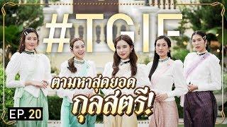 ศึกชิงสุดยอดกุลสตรีไทยแห่ง #TGIF | #TGIF EP.20