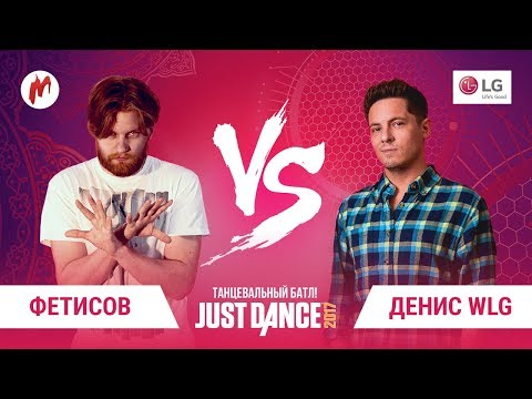 Турнир по Just Dance! | Денис WLG Коробков vs Владимир Фетисов