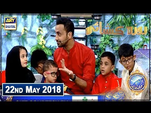 Shan E Iftar – Segment – Roza Kushai – 22nd May 2018