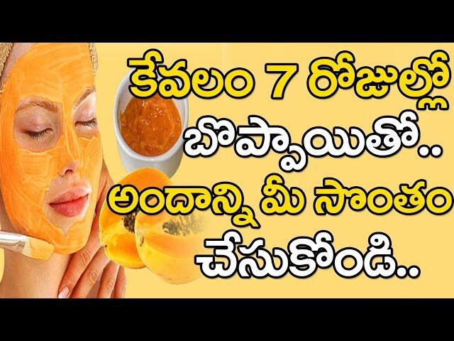 Papaya for Face Pack in Telugu | కేవలం 7 రోజుల్లో బొప్పాయి తో అందాన్ని మీ సొంతం చేసుకోండి