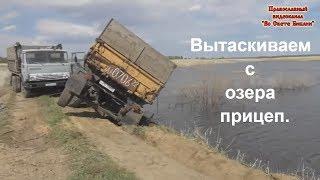 Вытаскиваем свалившийся в озеро прицеп с зерном  24 мая 2019