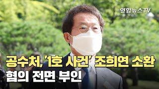 공수처, '1호 사건' 조희연 소환…혐의 전면 부인 / 연합뉴스TV (YonhapnewsTV)