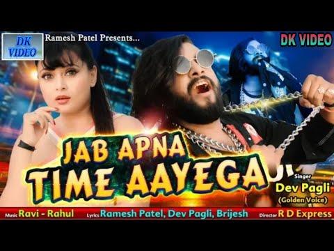 Jab Apna Time Aayega  Dev Pagli  Golden Voice  Hd Video  Ekta Sound