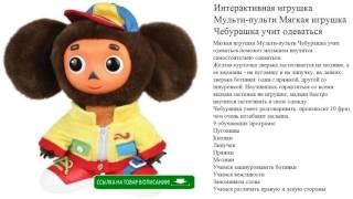 Интерактивная игрушка Мульти-пульти Мягкая игрушка Чебурашка учит одеваться видео обзор
