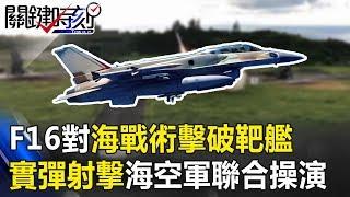 命中率逾98%! F16對海戰術擊破靶艦 117枚實彈射擊「海空軍聯合操演」!【關鍵時刻】20190802-6 馬西屏