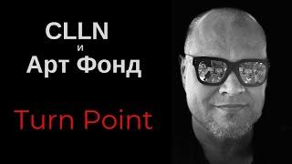Криптовалюта CLLN и создание Арт Фонда. Олег Насобин