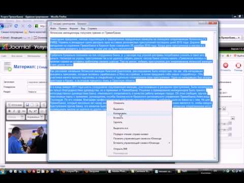 добавить материал в сайт на Joomla