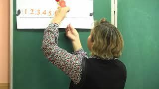 Математика, 1 класс, СОШ 106  Урок с комментариями  Число и цифра 8
