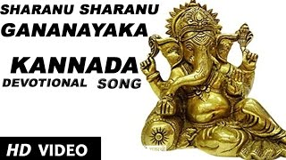 Kannada Devotional Song Sharanu Sharanu Gananayaka