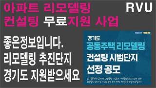 경기도 아파트 리모델링 컨설팅 비용 무료 지원사업 신청…