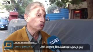 مصر العربية | رئيس حزب الحرية: الدولة مستبدة..والفقر والجوع سبب الإرهاب