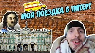 My trip to St. Petersburg | Overcome #5