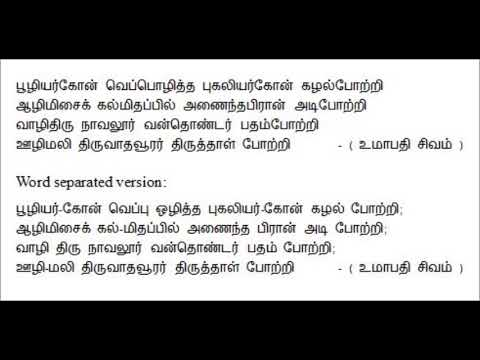 Thirumoolar thirumanthiram english