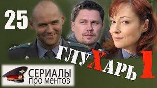 Глухарь 1 сезон 25 серия (2008) - Культовый детективный сериал!
