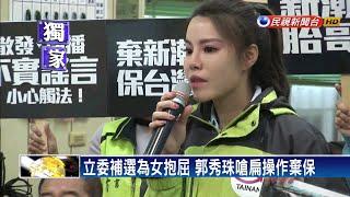 陳筱諭敗選批扁操作棄保 扁嗆:請檢討自己-民視新聞