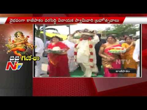 Annual Brahmotsavam Starts At Kanipakam Vinayaka Temple | NTV