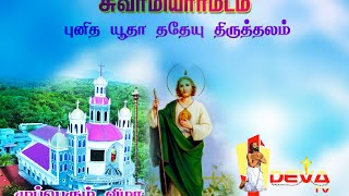 DEVA TV Swamiyarmadam St.Judes Shrine 10th Day feast LIVE | DEVA TV