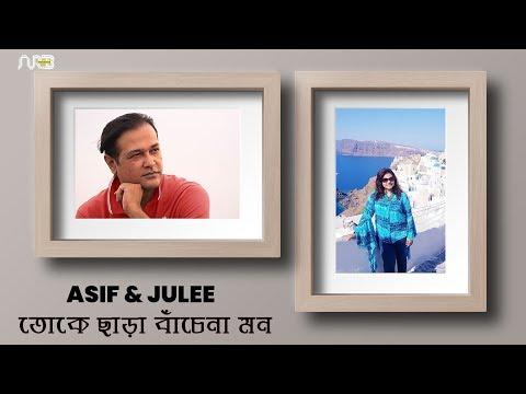 Toke Chara Bachena Mon | Asif Akbar & Julee | Ahmed Risvy & Kishore | 2019