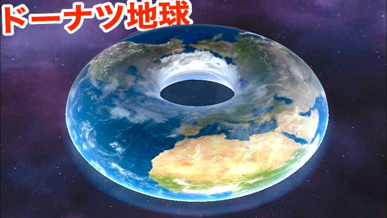 ドーナツ型地球を作る隠し要素やるついでに人類滅亡してみた【 Solar Smash 】