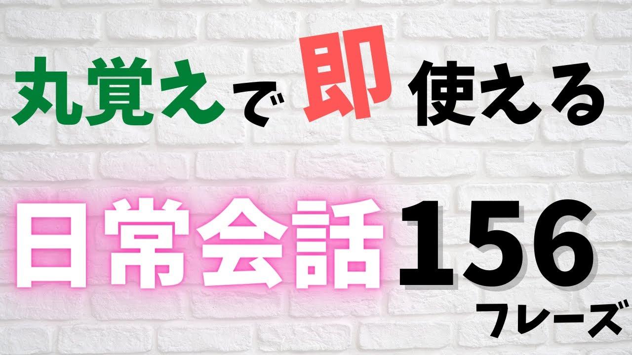 【聞き流し】初級フレーズのリスニング | 日常会話でよく使う中国語を覚えよう!