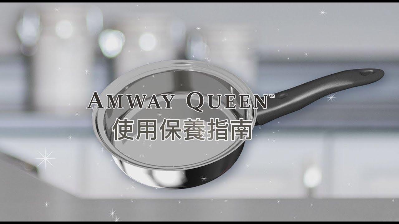 Amway Queen安麗金鍋簡易使用與保養指南 - YouTube