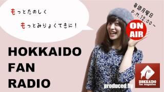 【特別企画】北海道ファンラジオ(3/31放送) Hokkaido Fan Radio