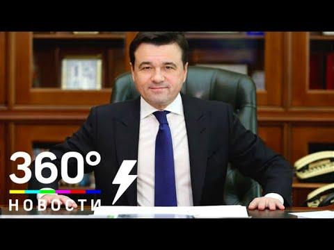 Заседание правительства Московской области