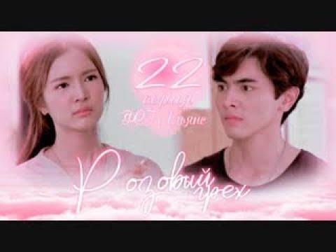 Лакорн Розовый грех — 22 серия