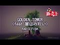 【カラオケ】GOLDEN TOWER (feat.當山みれい)/RADIO FISH