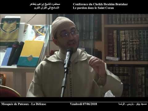 التسامح في القرآن الكريم/Le pardon dans le Coran/خ. إبراهيم بنطاهر/(7/6/2018)Ch. Ibrahim Bentahar