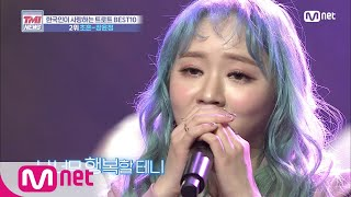 Mnet TMI NEWS [26회] 恨이 담긴 애절함이란 이런 것 ♬초혼 - 레이디스코드 소정(원곡  장윤정…