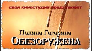 Полина Гагарина - Обезоружена (ПРЕМЬЕРА ОСЕНИ 2017)