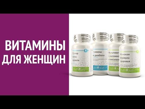 Супер Мега Мульти + Витамины при диабете + Женская формула здоровья + Мультивит 50+