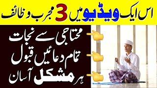 Download Ek Video Mein 3 Mujarab Wazaif | Mohtaji Se Nijat | Tamam Duain Qabool | Har Mushkil Asan