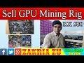 Bitcoin ETH Sell GPU Mining Rig RX 580 Card New Condition Urdu/Hindi | Zakria ZU |