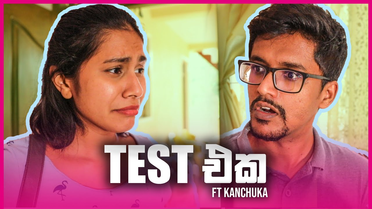 Download TEST එක (The Test) ft KanchuKa
