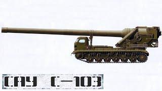 Ядерная артиллерия: САУ С-103 (420-мм)